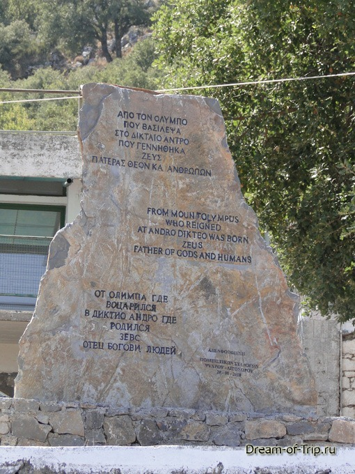Камень около Пещеры Зевса.