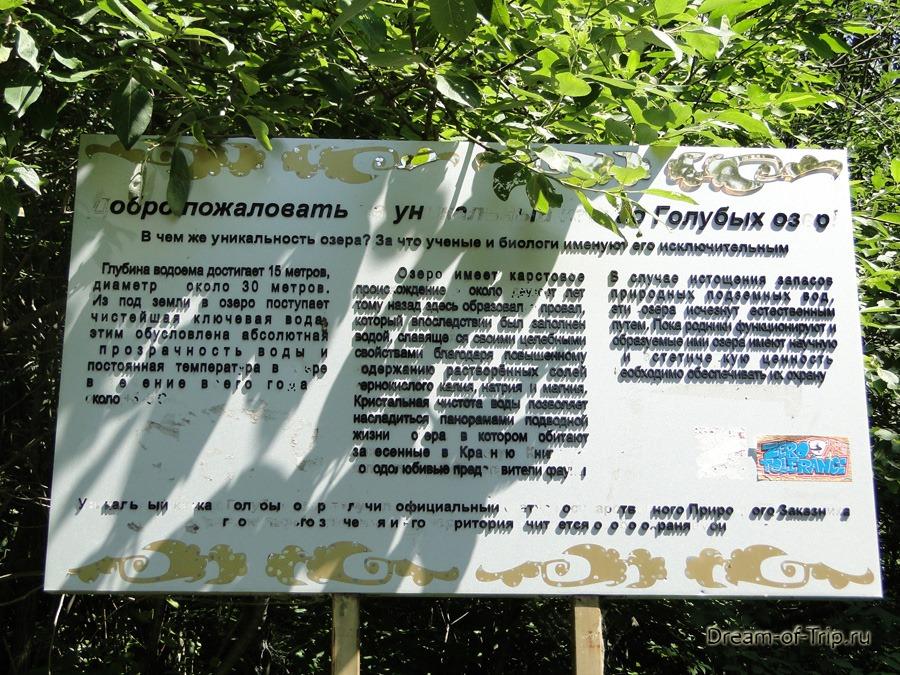 Голубые озера в Казани. Табличка.
