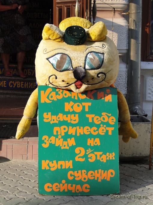 Казань. Сувениры. Казанский кот.