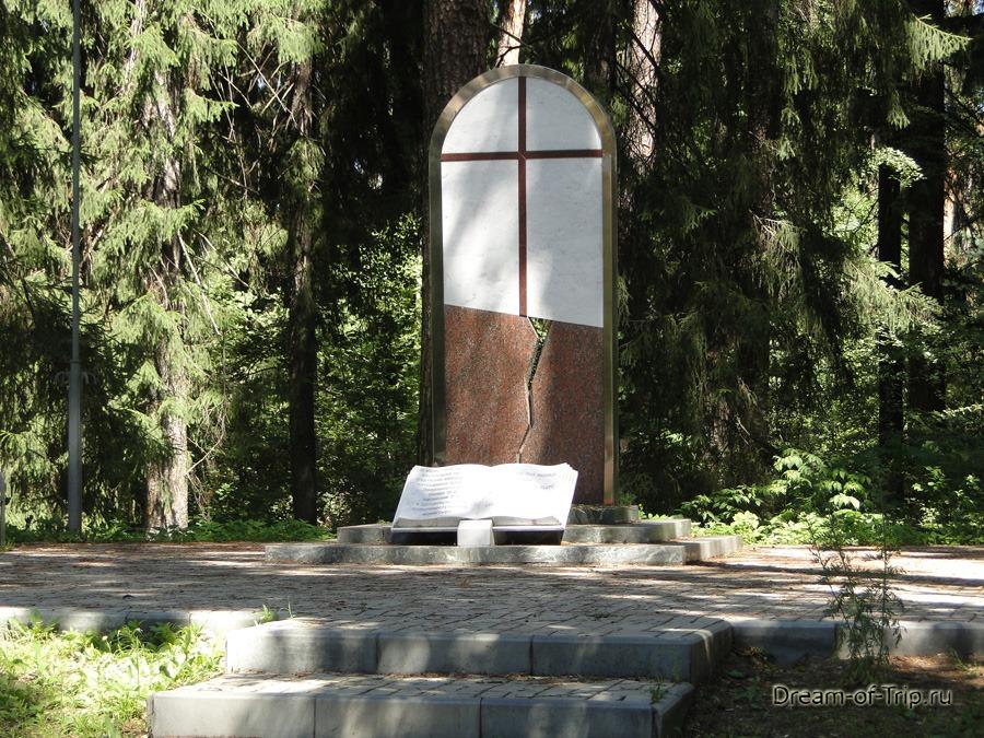 Памятник Примирения.