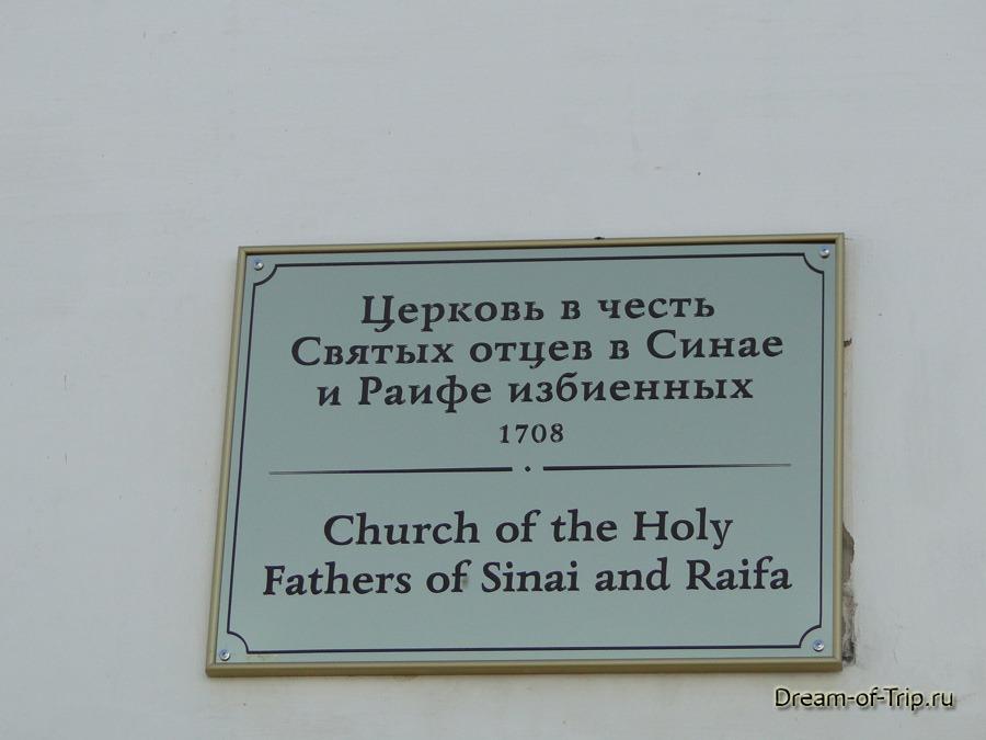Церковь святых отцов в Синае и Раифе Избиенных Табличка.