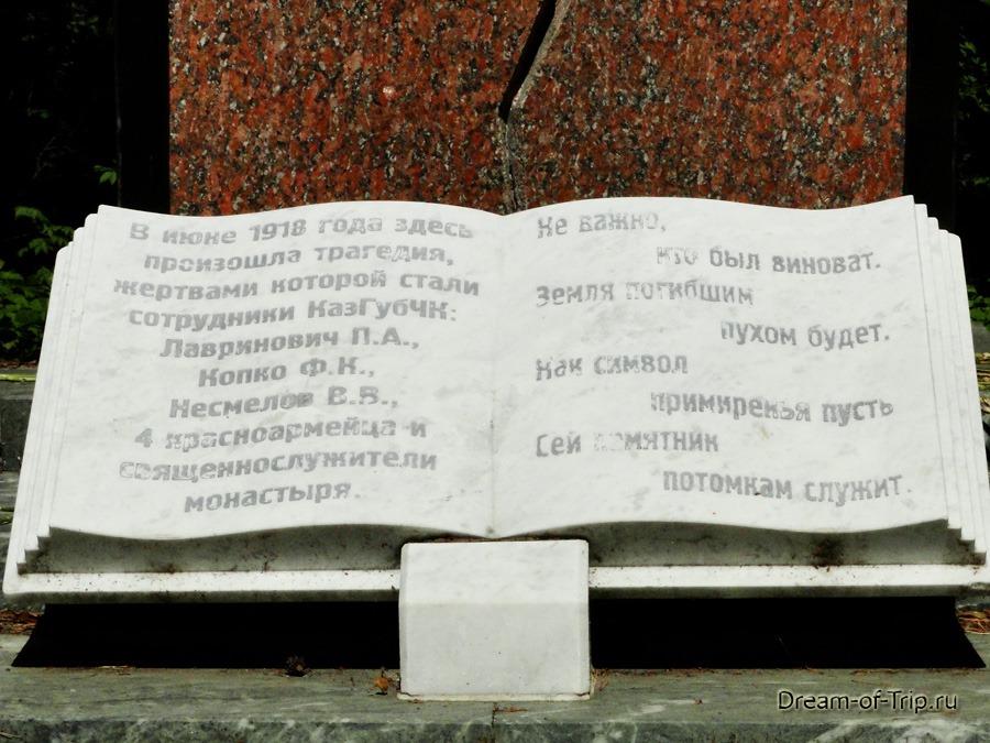 Памятник Примирения. Надпись в книге.