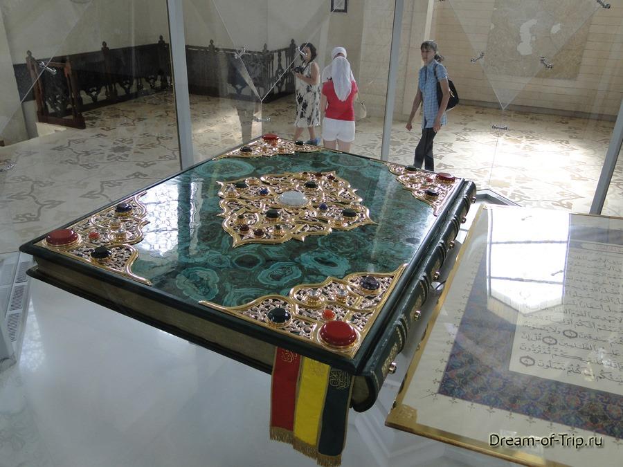 Древний Булгар. Памятный знак. Самый большой в мире коран.