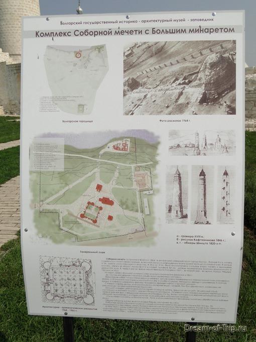 Древний Булгар. Соборная мечеть.