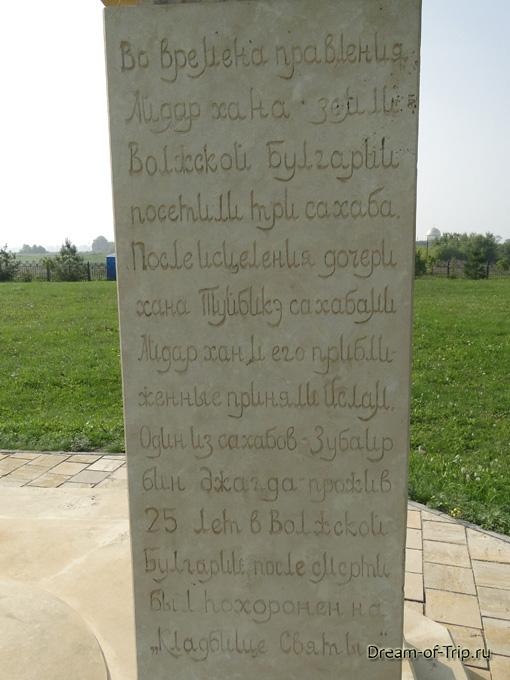 Памятник сахабам. Надпись. Булгар.