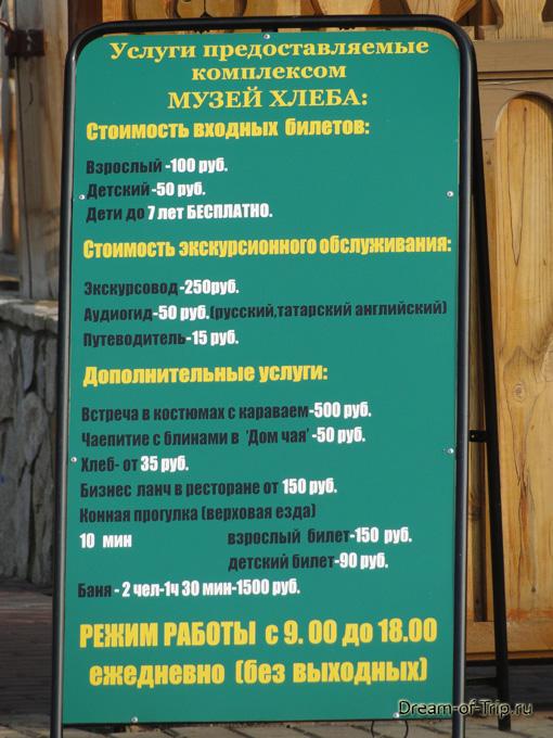 Цены на билеты и экскурсии в Музее хлеба.