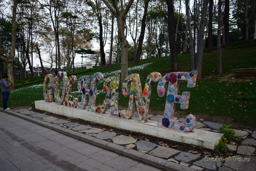 Надпись Гюльхане в парке