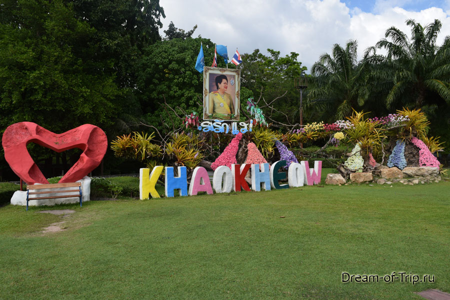 Зоопарк Кхао Кхео. Надпись.