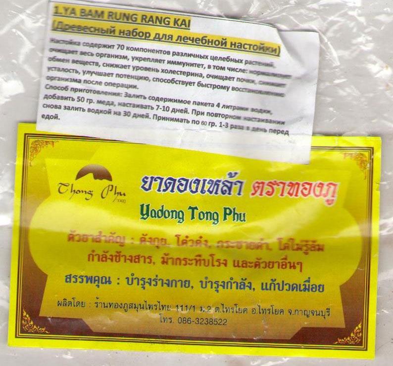 Древесный сбор из Тайланда.